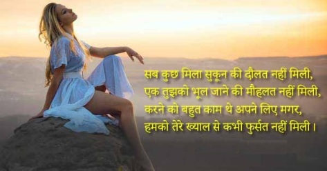 5-1441-hindi-shayari-khayal-girl-sad-alone-sitting-on-stone.jpg